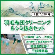 羽毛布団クリーニング&シミ抜きセット