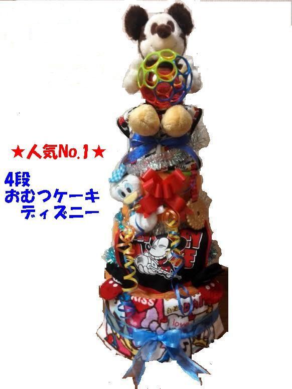 4段 おむつケーキ ディズニー