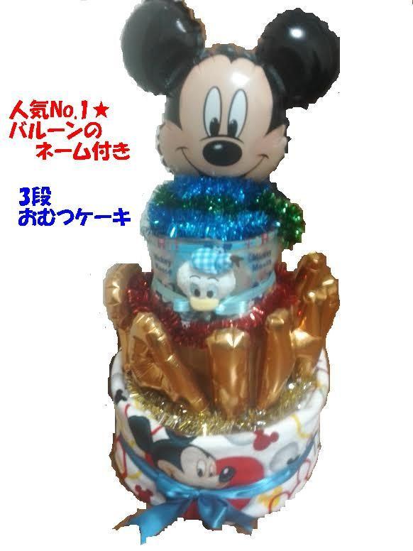 3段 おむつケーキ ディズニー