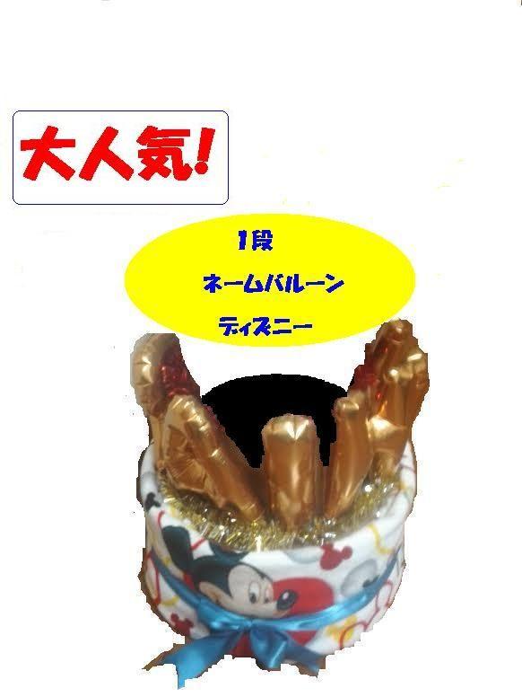 1段 おむつケーキ ネームバルーン