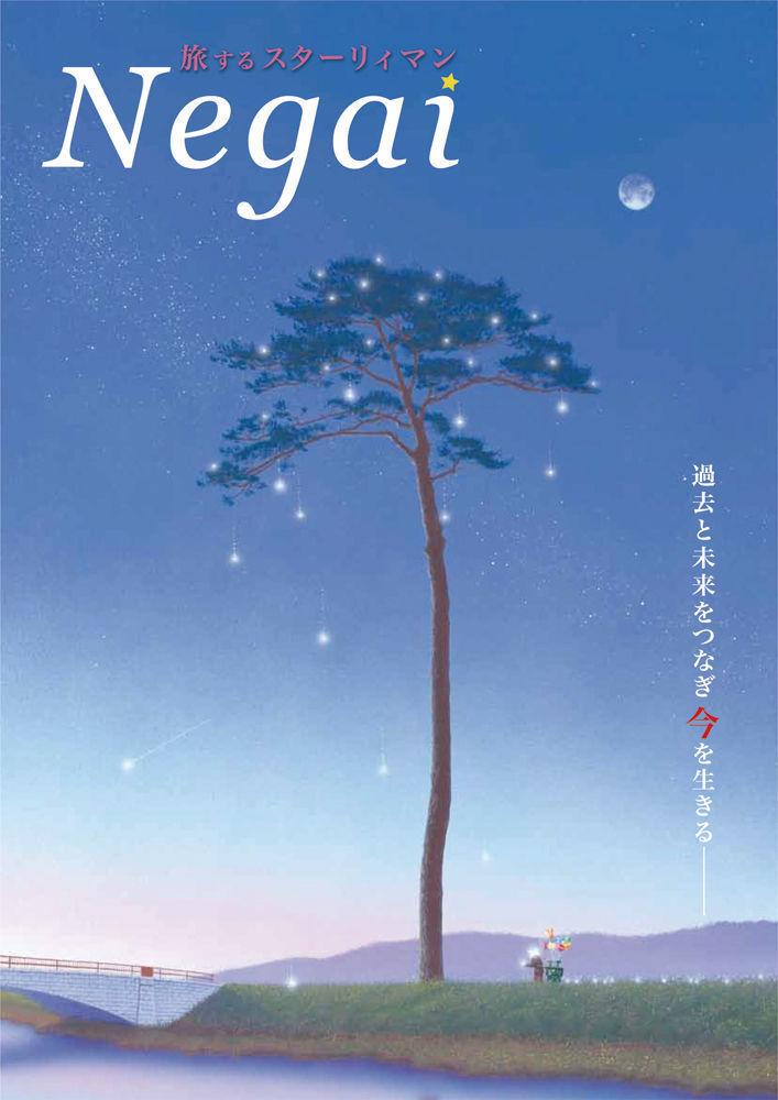 【書籍】Negai 旅するスターリィマン~過去と未来をつなぎ今を生きる~