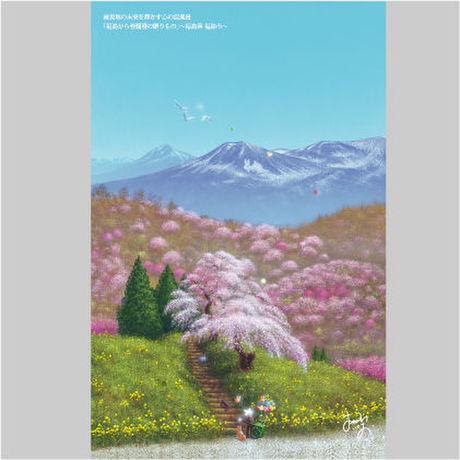 アイテムポストで買える「「福島から春爛漫の贈りもの」ポストカード」の画像です。価格は172円になります。