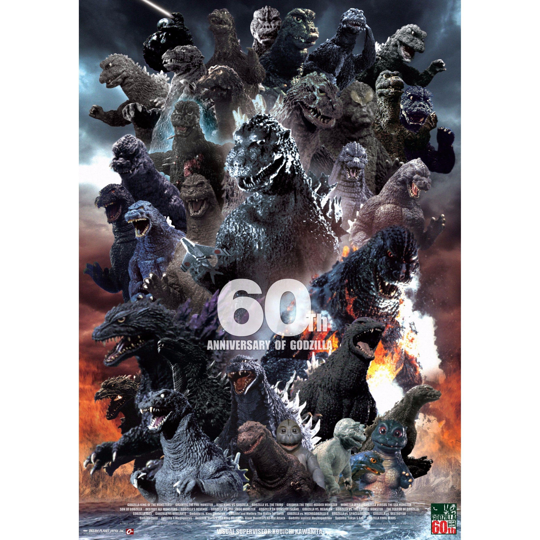 60thゴジラポスター(宅配便)