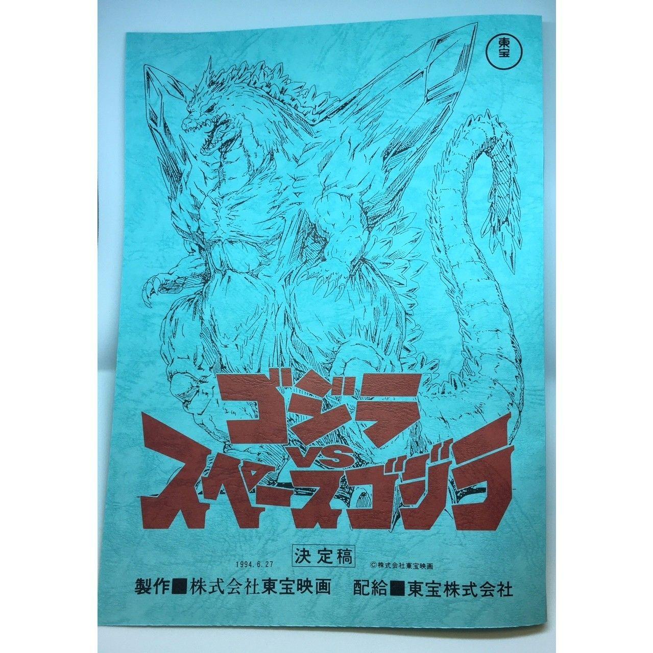 『ゴジラvsスペースゴジラ』台本ノート