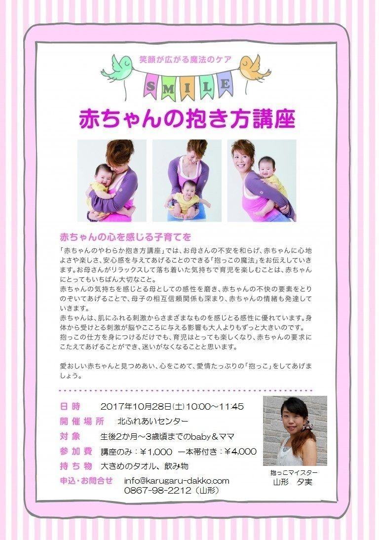 12月23日(土)開催?赤ちゃんのやわらか抱き方講座【一本帯付き】