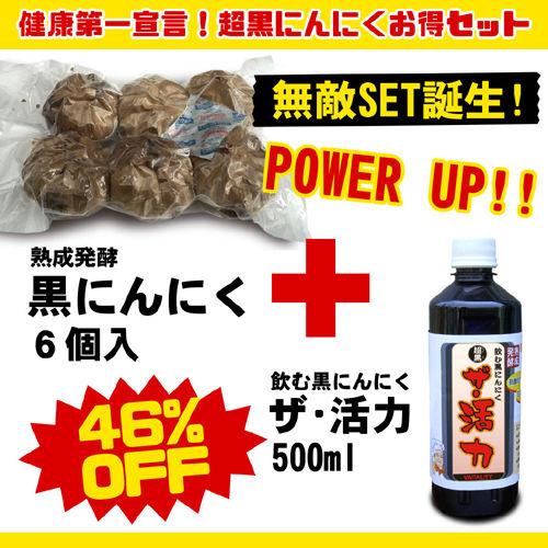 【限定品】黒にんにく6個&ドリンクお買得セット【46%→50%off】+特典付!