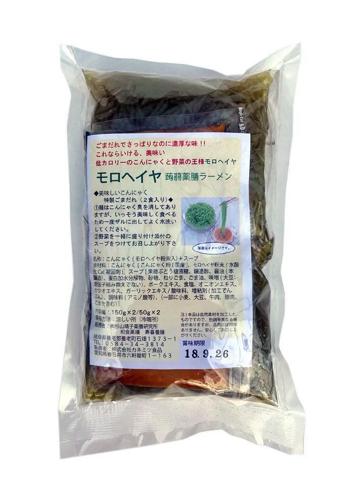 モロヘイヤこんにゃく薬膳ラーメン(定価702円税込)