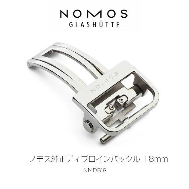【新発売】【好評につき完売次回分予約受付中】NOMOS純正ディプロインバックル 18mm