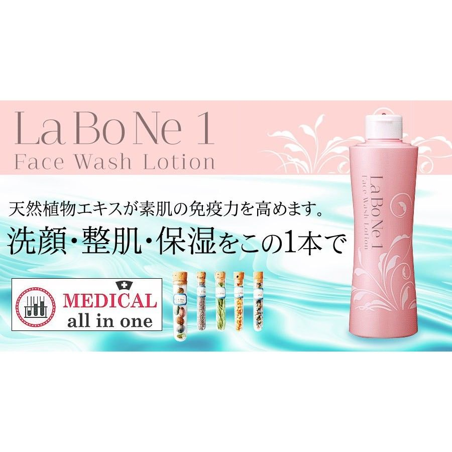 「LaBoNe1」 ラボネ1 (500ml)