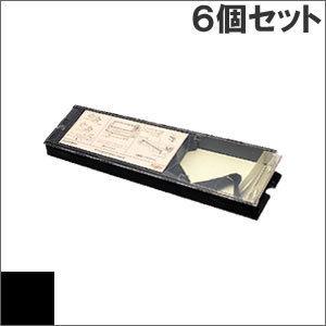 DLPリボンカートリッジⅡ(0311210) / DLP-Ⅱ ( B ) ブラック インクリボン カセット Fujitsu(富士通) 汎用新品 (6個セットで、1個あたり4600円です。)