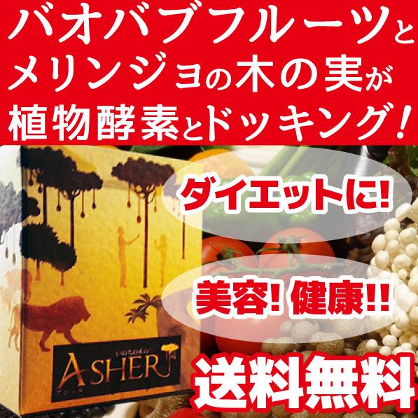 バオバブフルーツ・生酵素・メリンジョ トリプル配合サプリ | ASHER(アシェル)