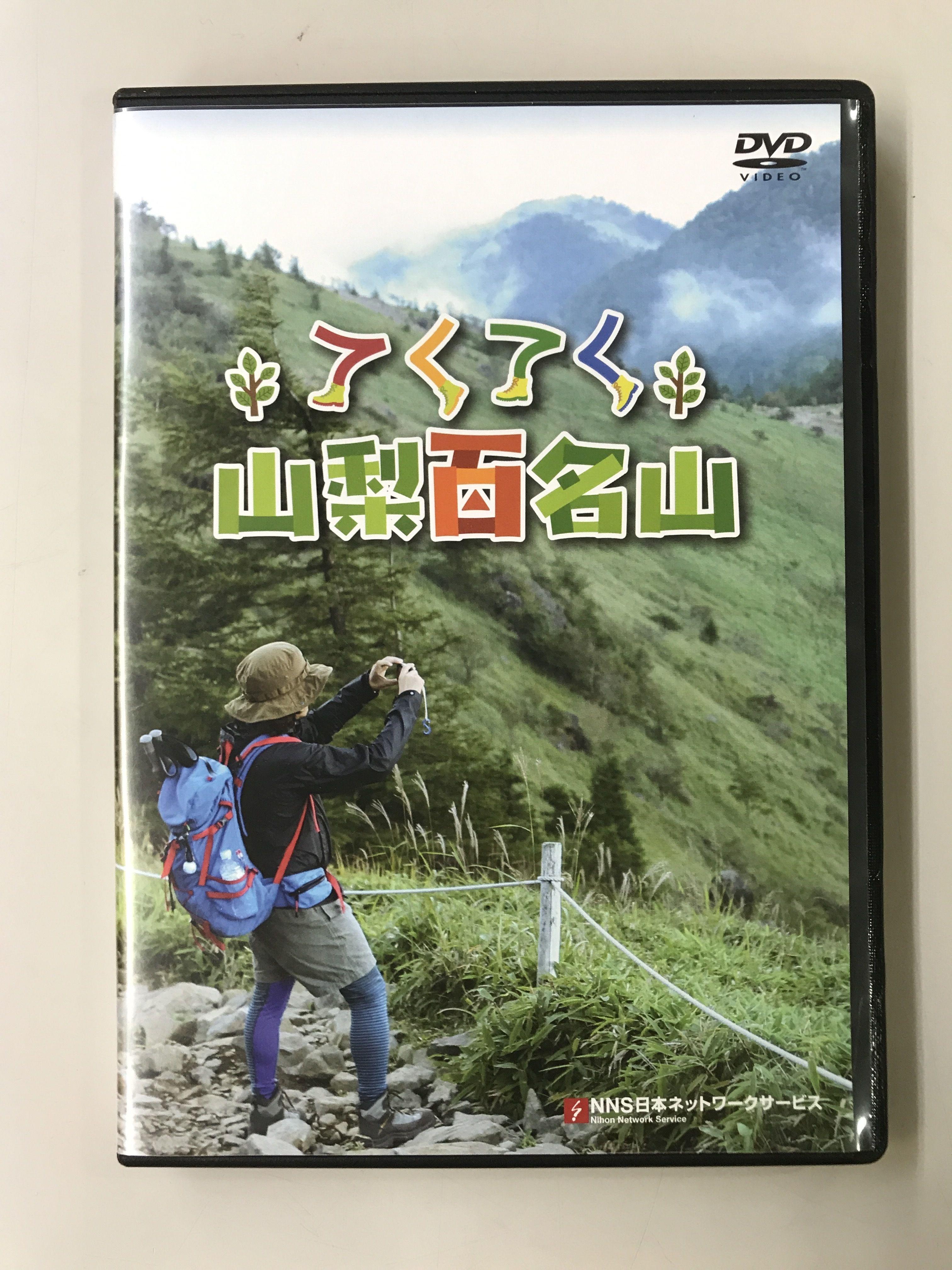 てくてく山梨百名山(DVD)