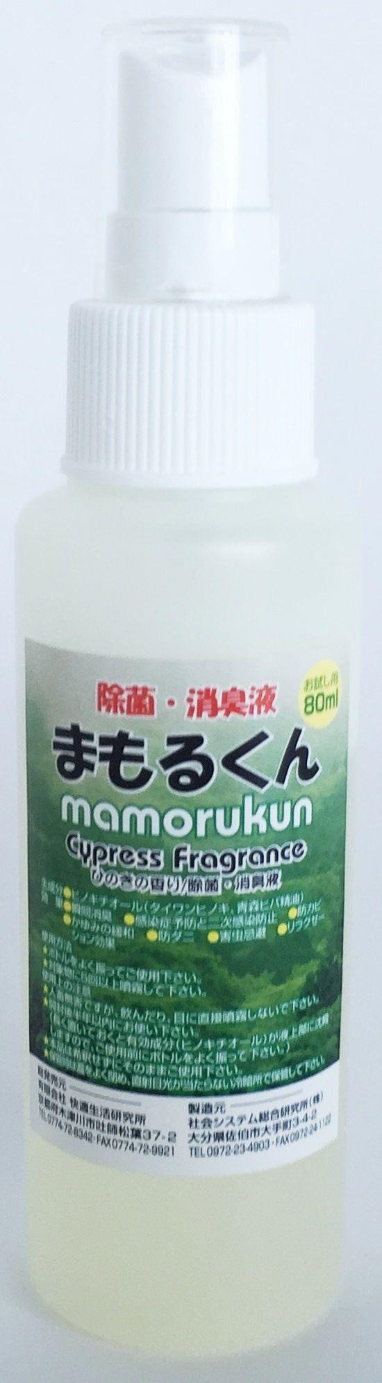 ヒノキチオールからできた除菌消臭リフレッシュ【まもるくん(詰め替え用)80ml】