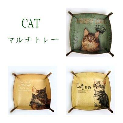 CAT 3種 アンティーク調 マルチトレー