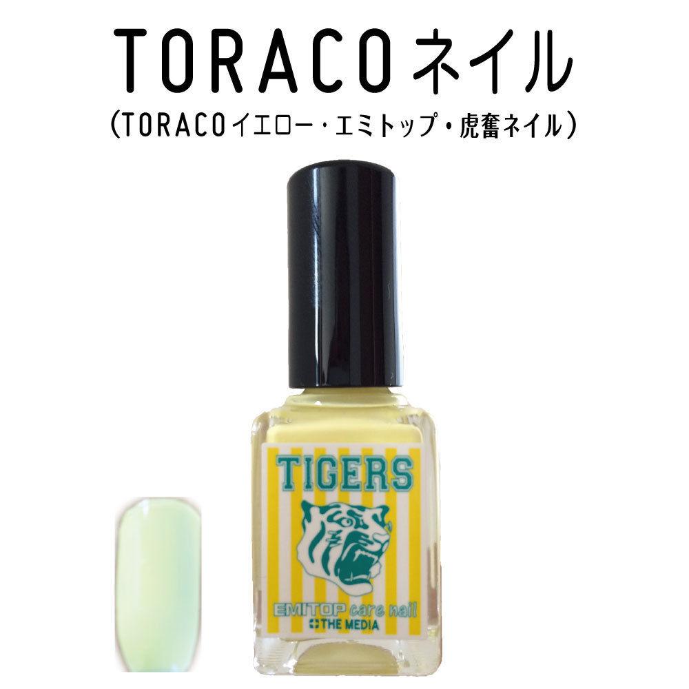 TORACOネイル(TORACOイエロー・エミトップ・虎奮ネイル)