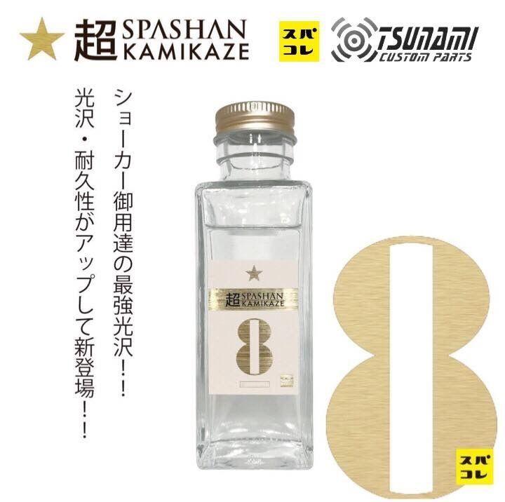 数量限定 スパシャン超☆カミカゼ90 ml 最強光沢