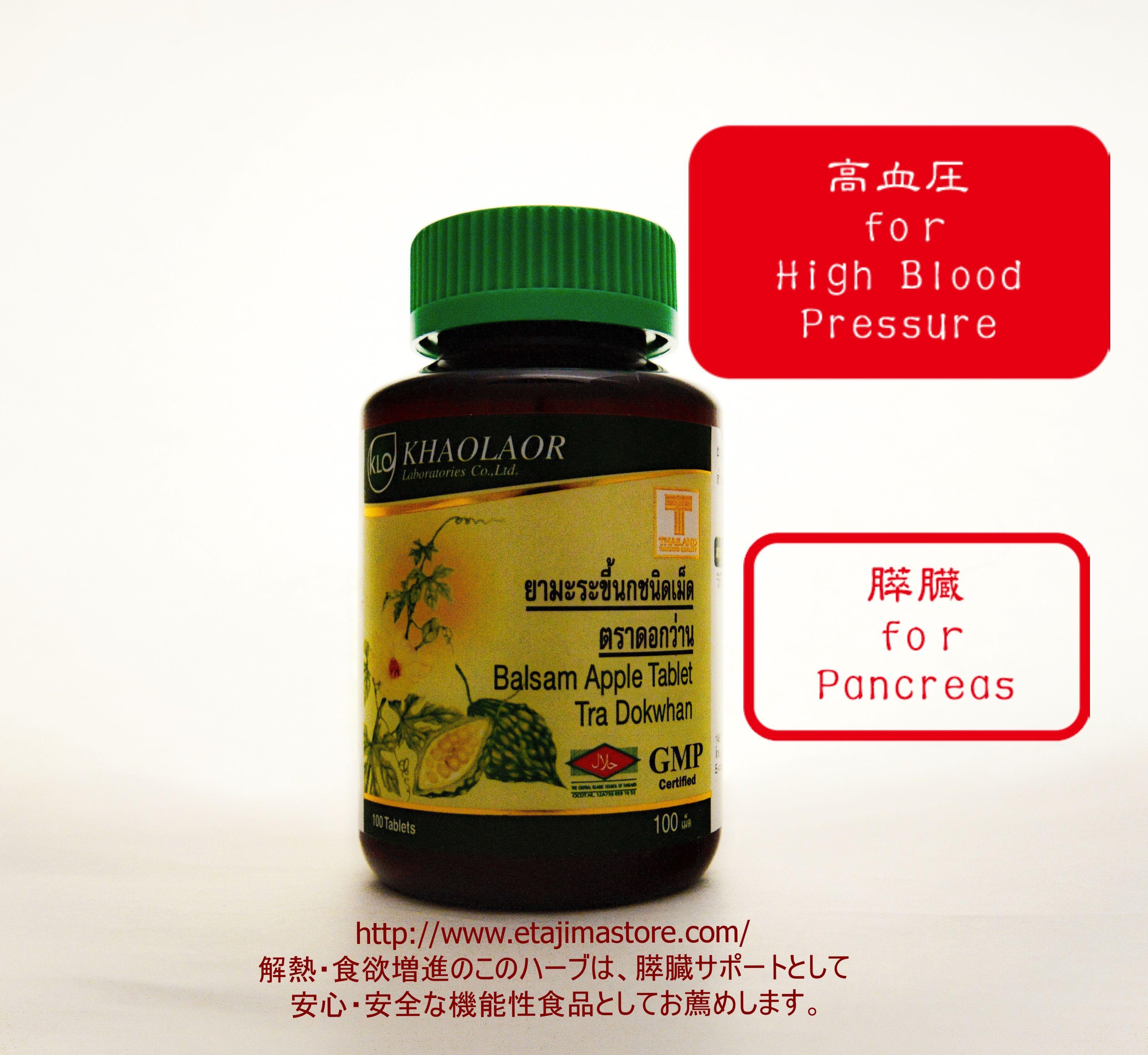 【高血圧】が気になる、【膵臓】が気になる方にお薦めのマラキーノック・ハーブ(全国どこでも送料無料)