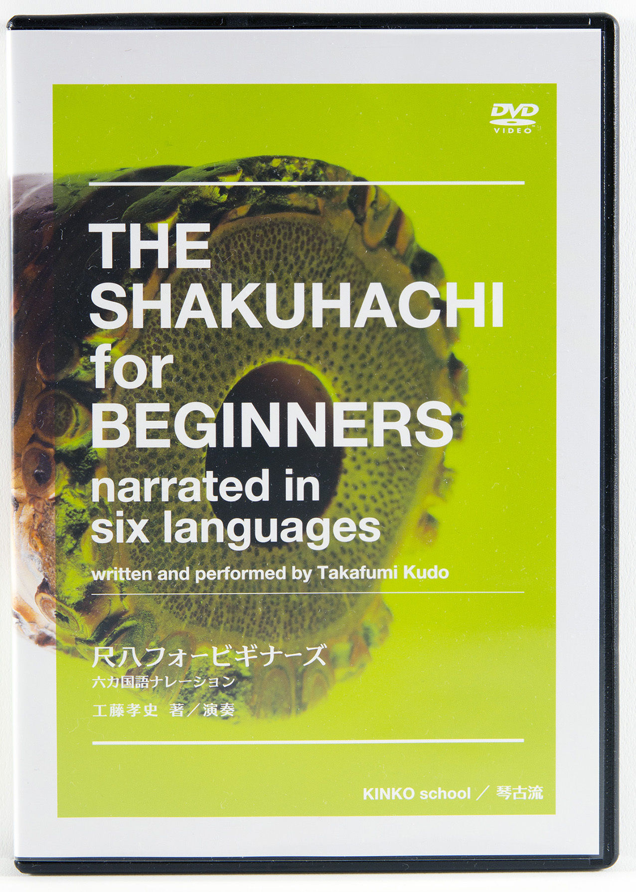 THE SHAKUHACHI for BEGINNERS narrated in six languages 尺八フォービギナーズ 六カ国語ナレーション(琴古流)DVD