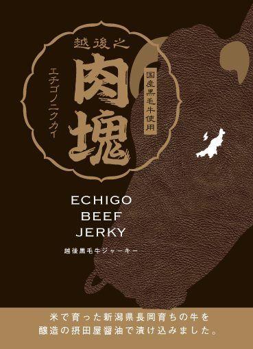 越後の肉塊~ECHIGO BEEF JERKEY