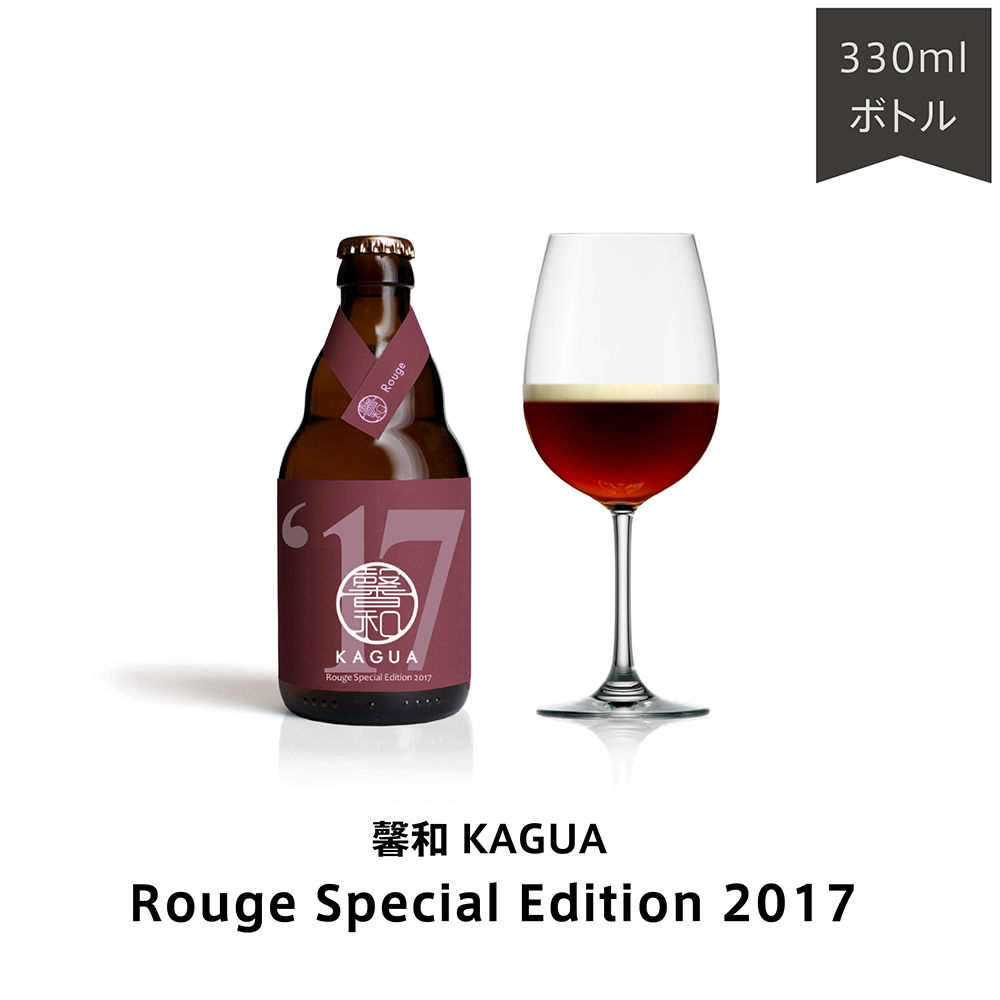 「馨和 KAGUA」Rouge Special Edition 2017 330mlボトル 6本