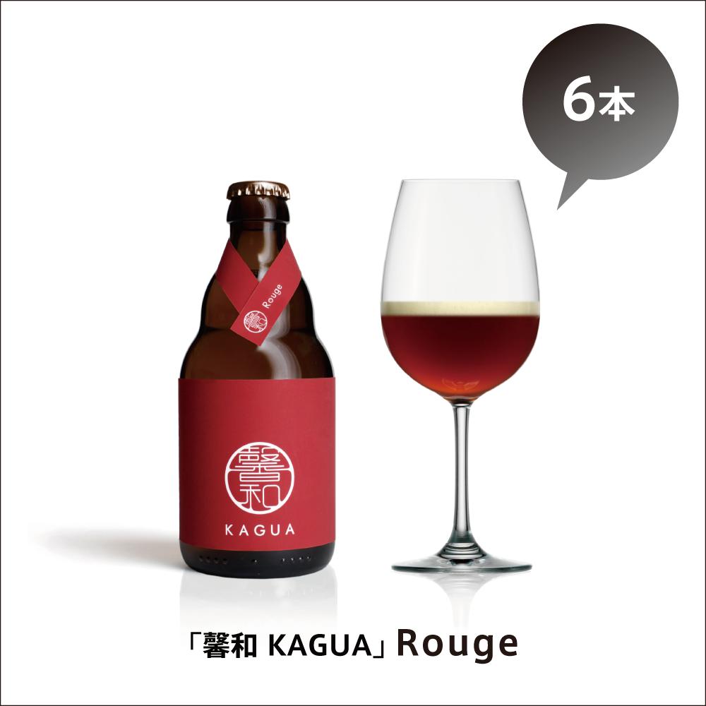 「馨和 KAGUA」 Rouge 6本