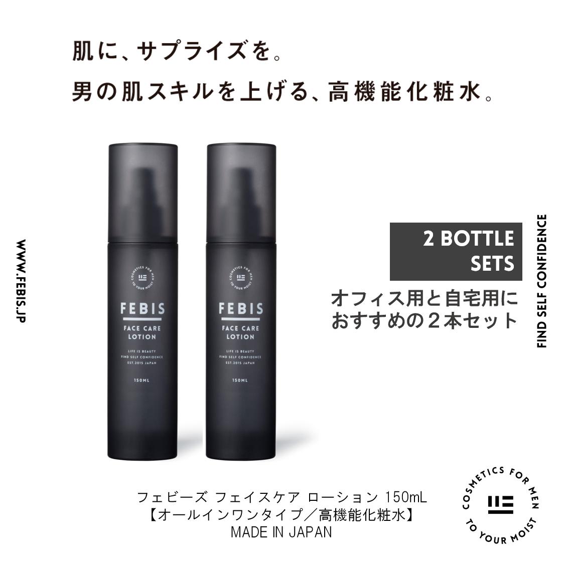 【2本セット】フェイスケア ローション/150mL