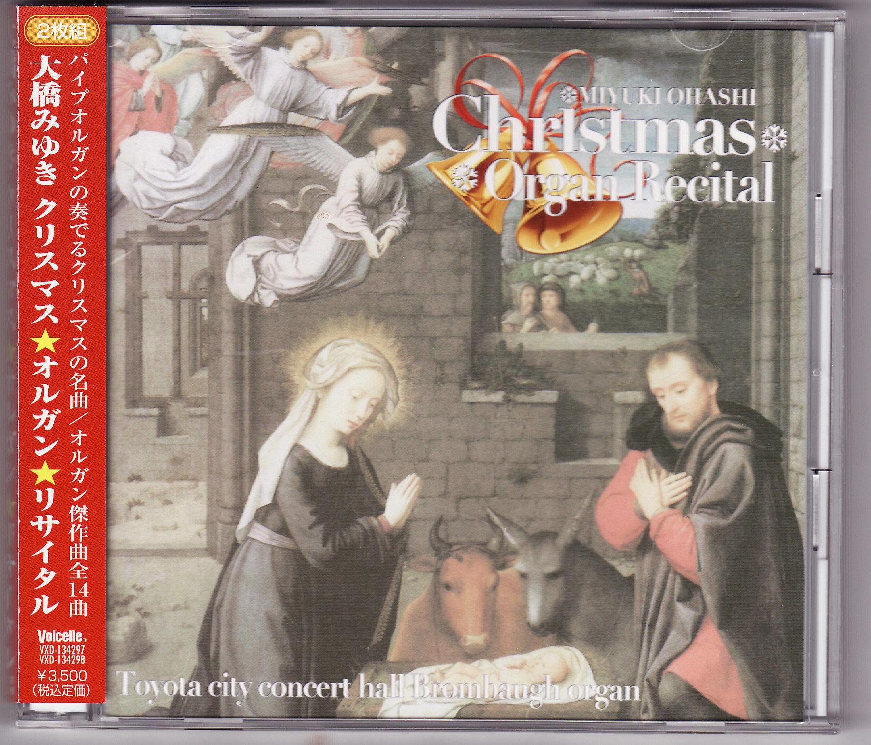 2枚組CD「大橋みゆき クリスマス オルガンリサイタル」