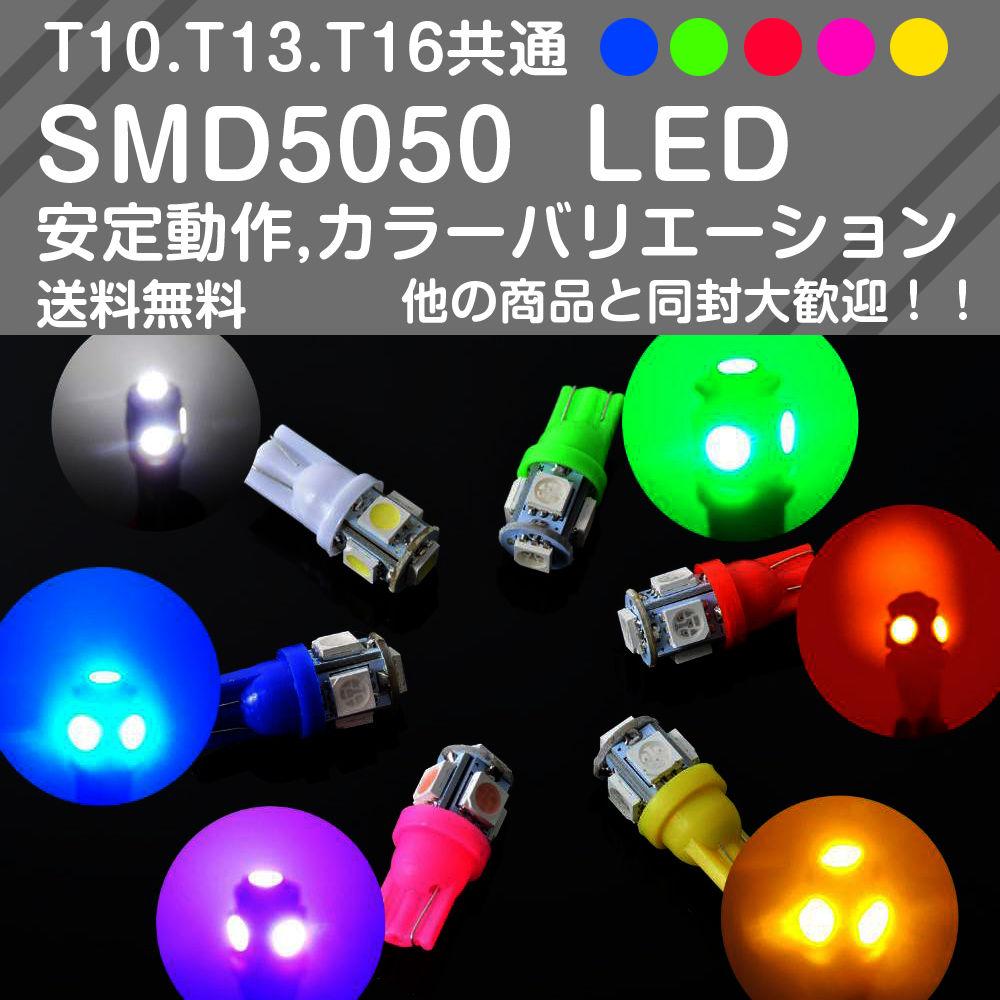 送料無料 T10 5連 LED ウェッジ球