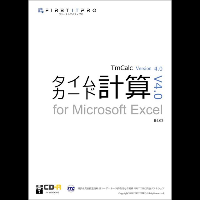 タイムカード計算v4.0 CD-ROM版