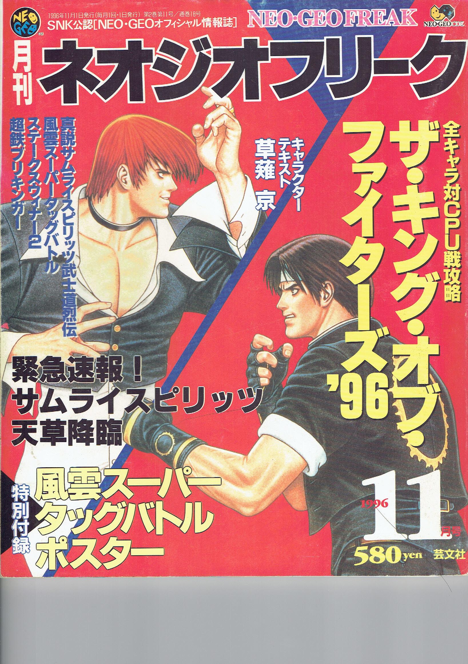 月刊 ネオジオフリーク 1996年11月号 SNK公認 NEO・GEOオフィシャル情報誌 芸文社 古書
