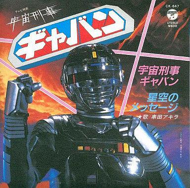 テレビ映画 宇宙刑事ギャバン 主題歌 CD 8cm