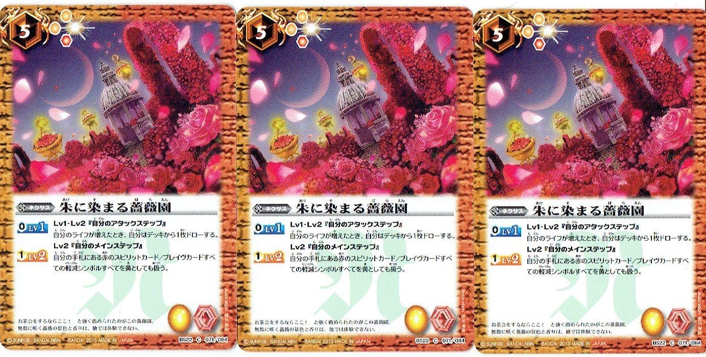 バトルスピリッツ 朱に染まる薔薇園 3枚 セット 中古
