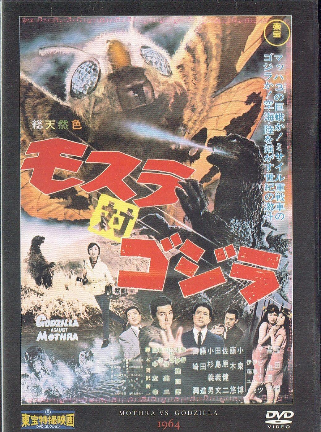 東宝 モスラ対ゴジラ DVD 単品