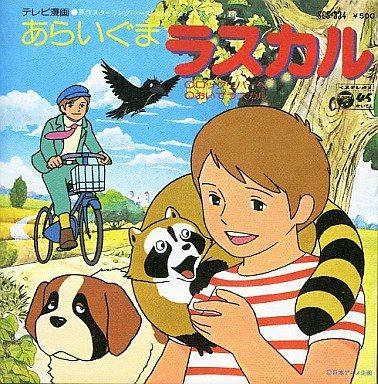 テレビ漫画 あらいぐまラスカル 主題歌 CD 8cm