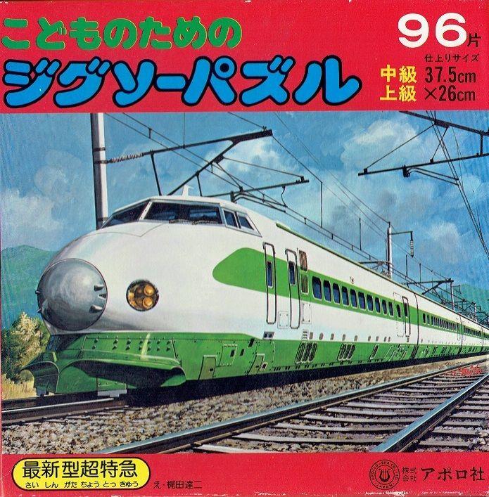 こどものためのジグソーパズル 96片 最新型超特急 昭和レトロ 中古