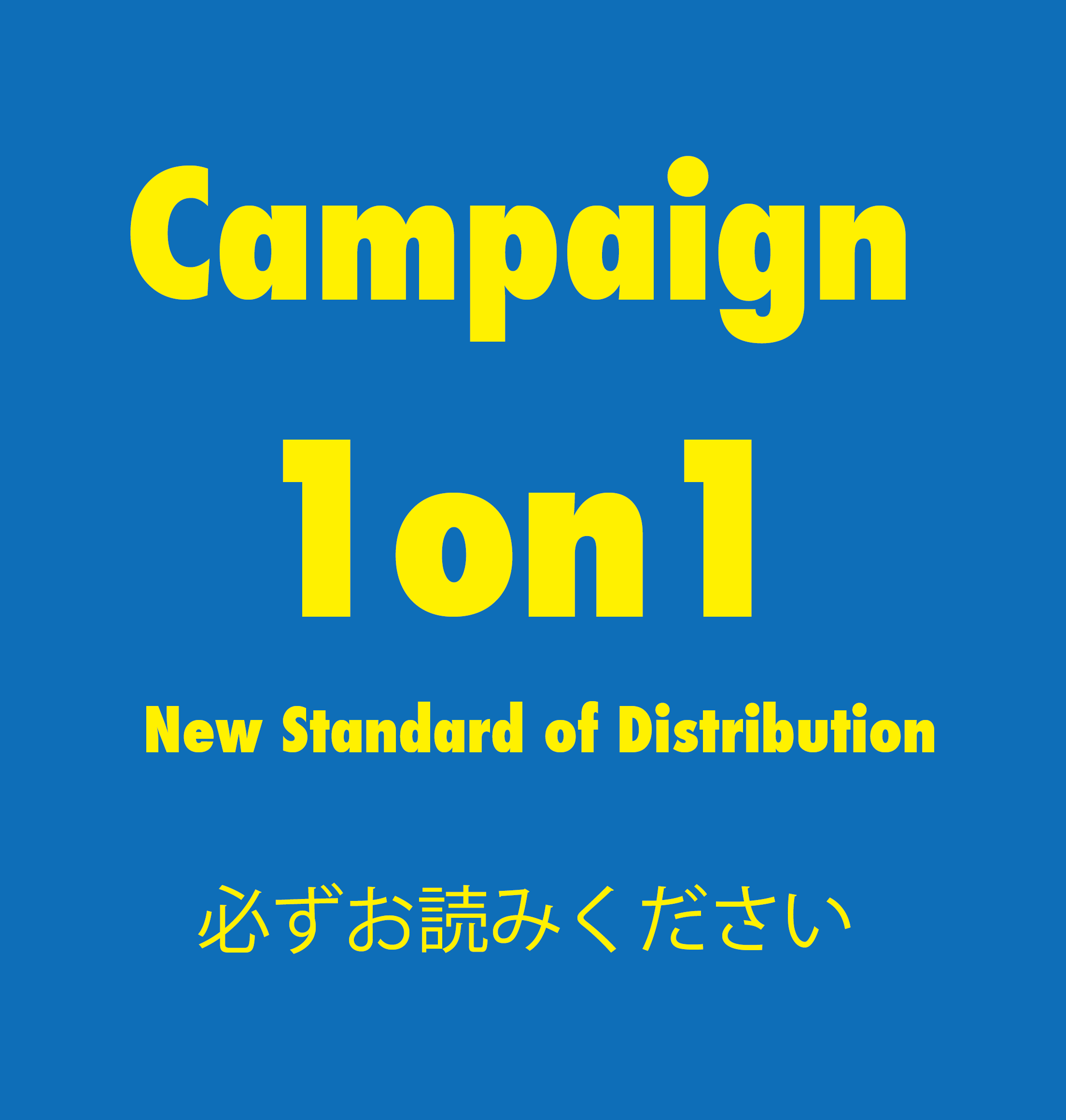 1on1キャンペーン詳細(こちらは商品ではありません)