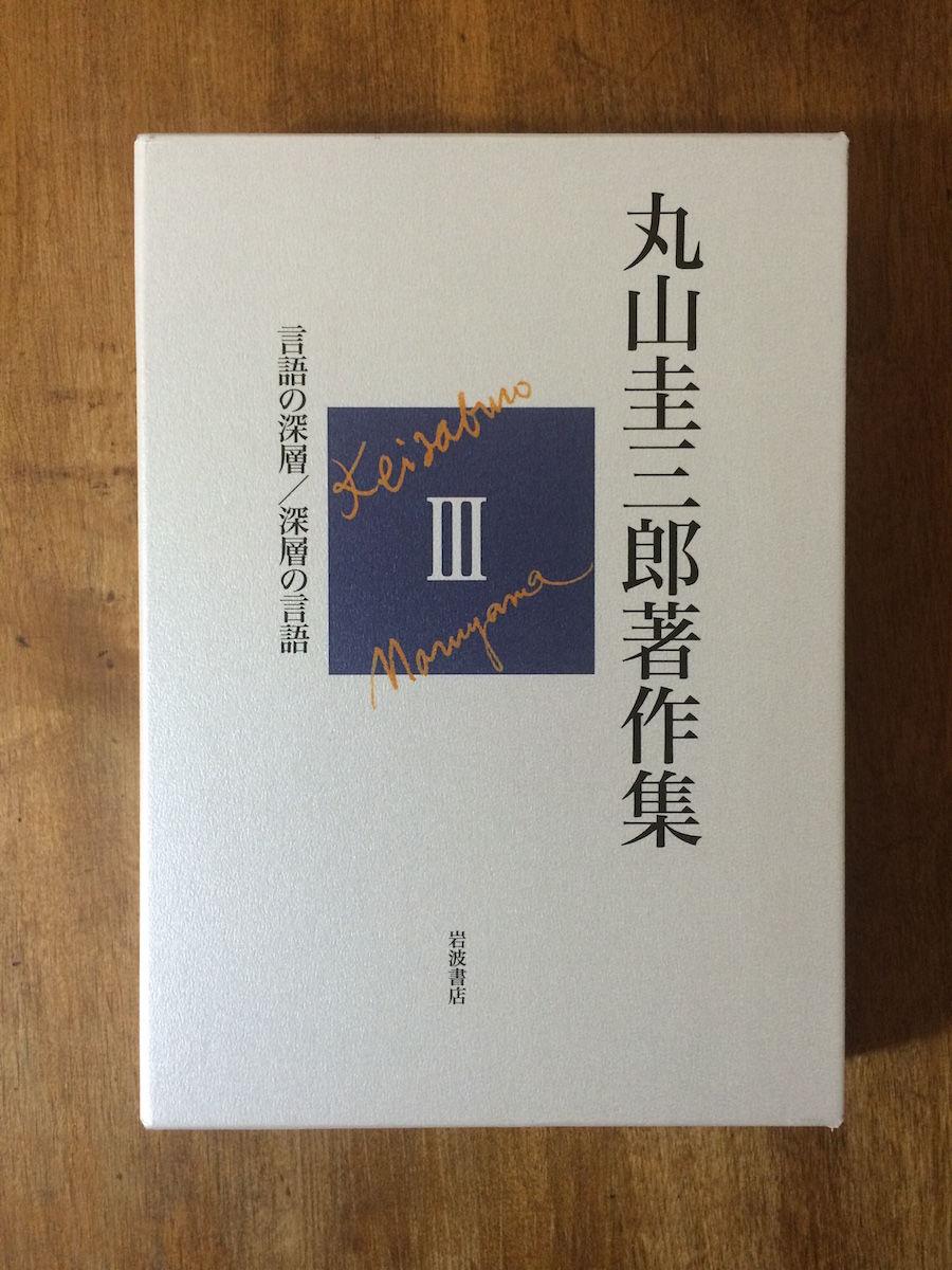 「丸山圭三郎著作集 3 言語の深層/深層の言語」