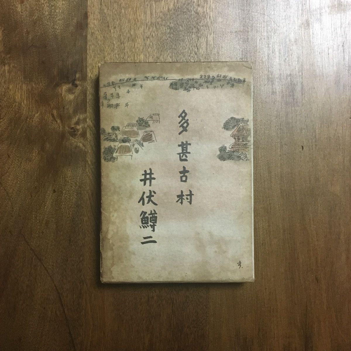 「多甚古村」井伏鱒二