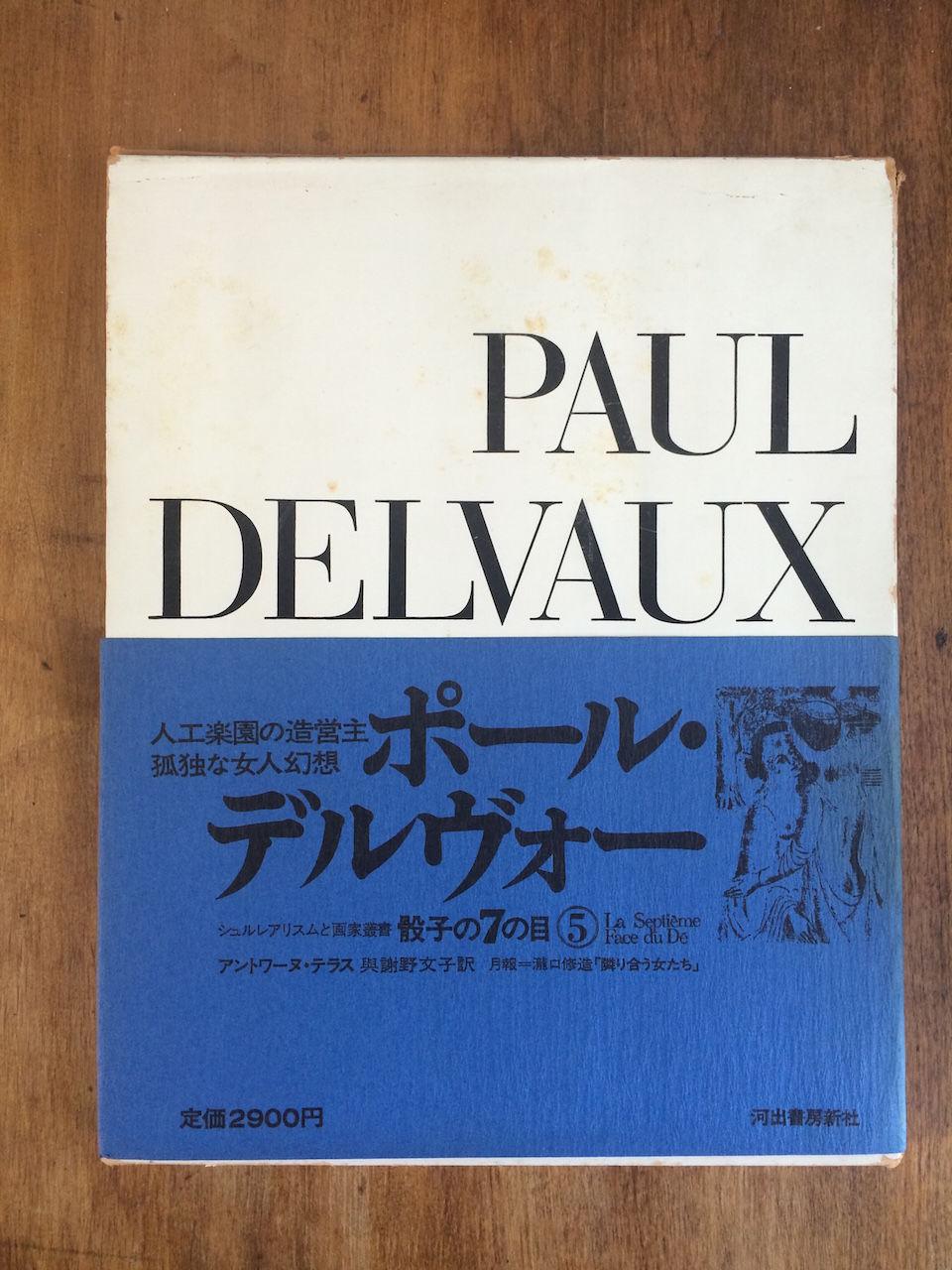 「骰子の7の目 ポール・デルヴォー」アントワーヌ・テラス 與謝野文子訳