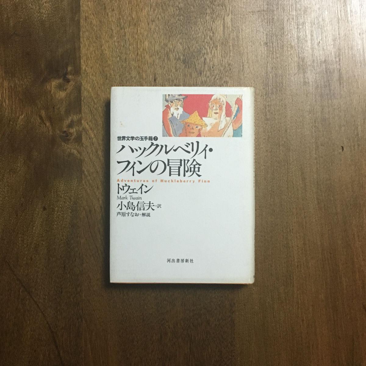 「ハックルベリィ・フィンの冒険」トウェイン 小島信夫 訳