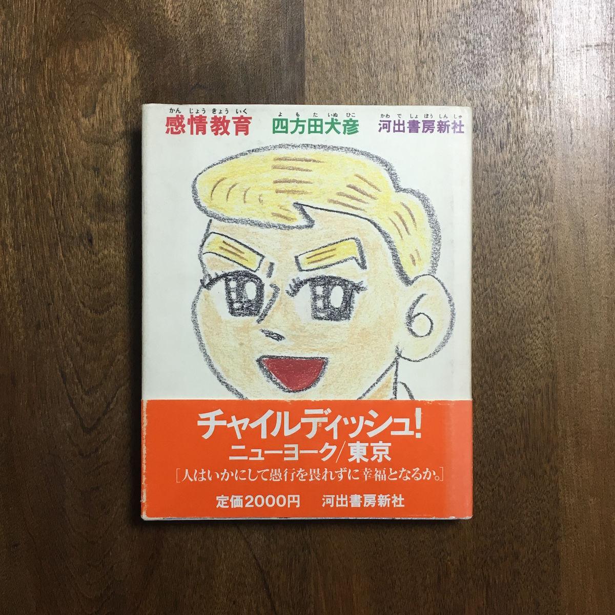 「感情教育」四方田犬彦