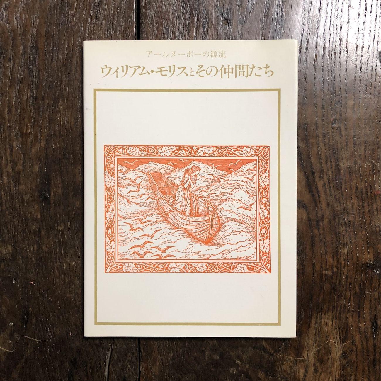 「アール・ヌーボーの源流 ウィリアム・モリスとその仲間たち」岡田隆彦 編著
