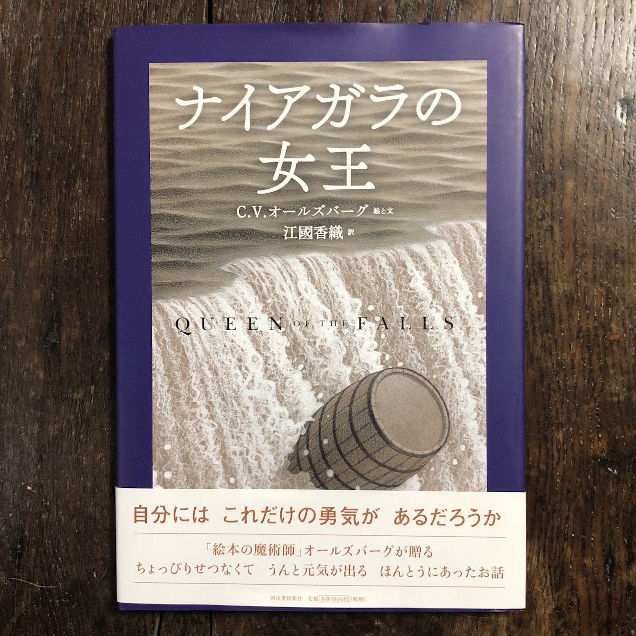 「ナイアガラの女王」C.V.オールズバーグ 江國香織 訳