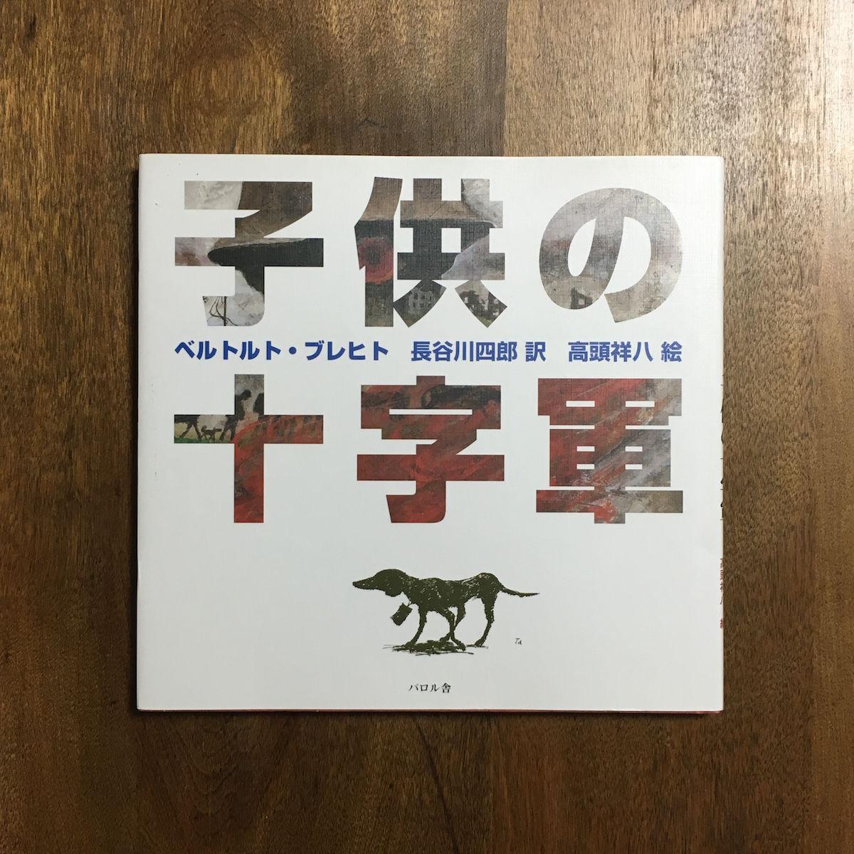 「子供の十字軍」ベルトルト・ブレヒト 長谷川四郎 訳