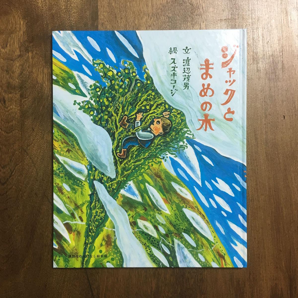 「ジャックとまめの木」渡辺茂男 文 スズキコージ 絵