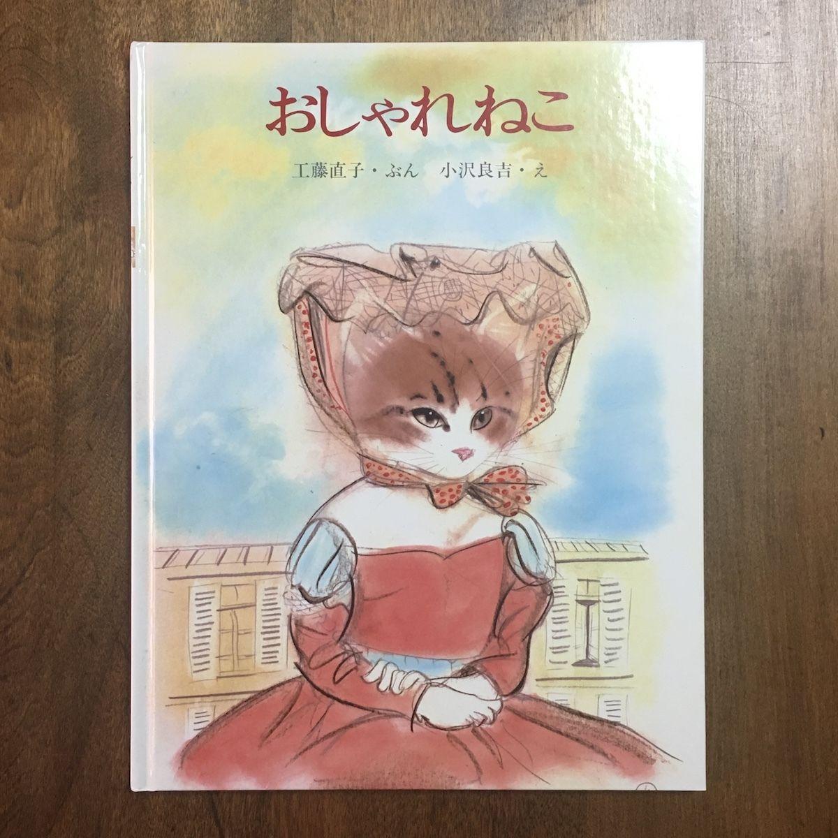 「おしゃれねこ」工藤直子 文 小沢良吉 絵