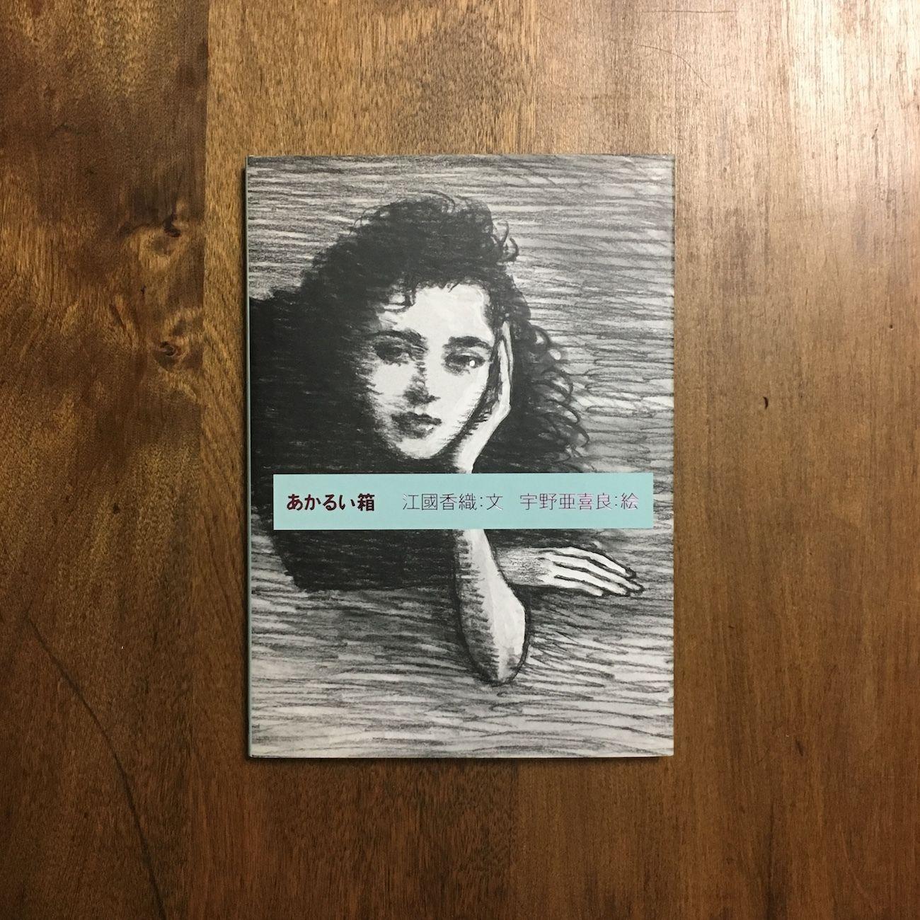 「あかるい箱」江國香織 文 宇野亜喜良 絵