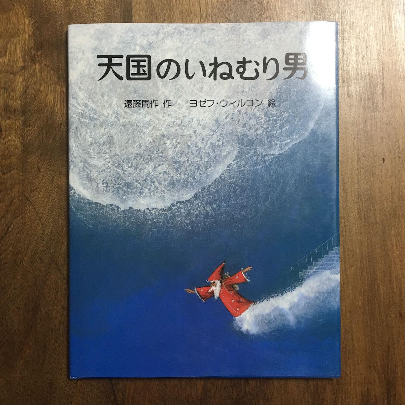 「天国のいねむり男」遠藤周作 作 ヨゼフ・ウィルコン 絵