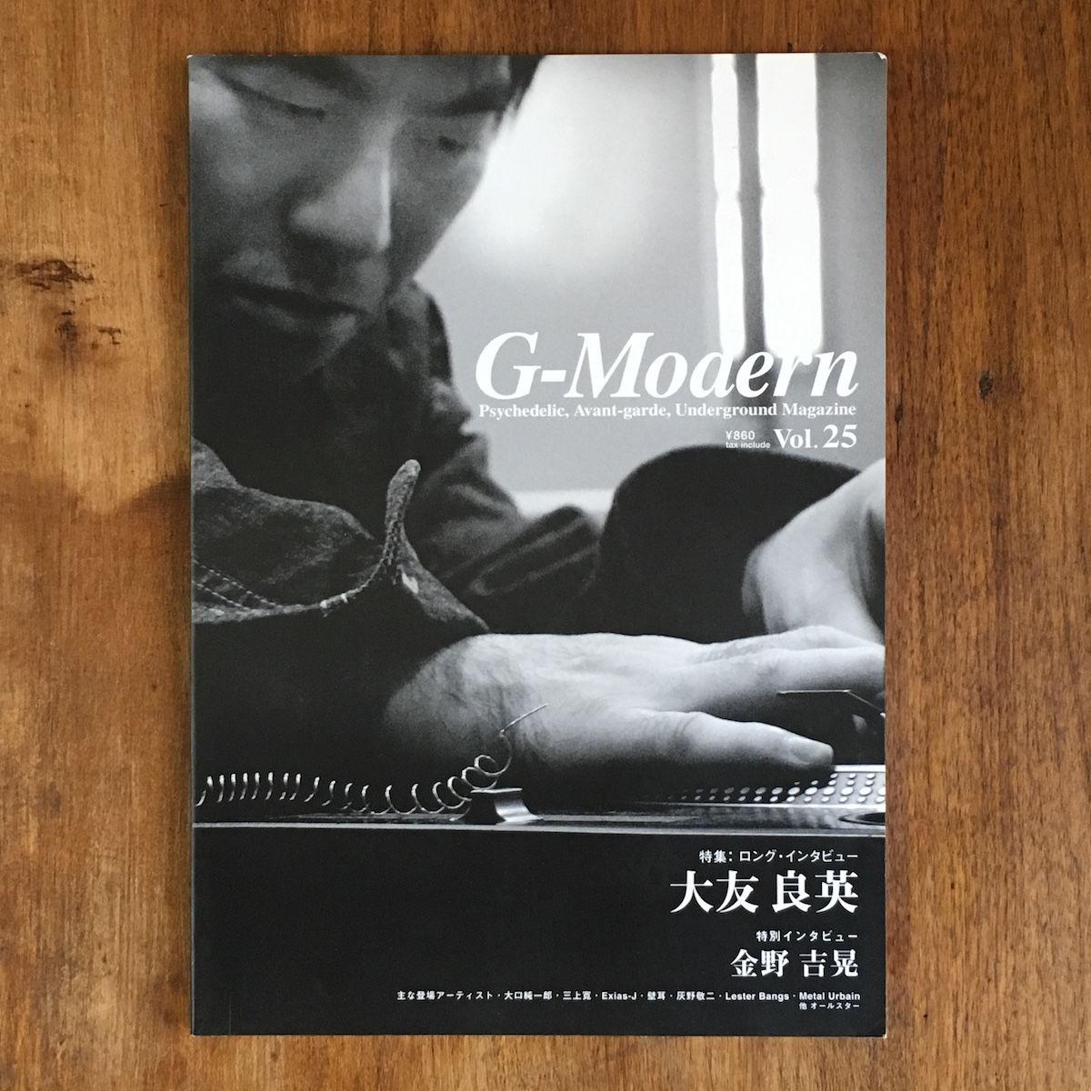 「G-Modern Vol.25(特集:大友良英ロング・インタビュー)」