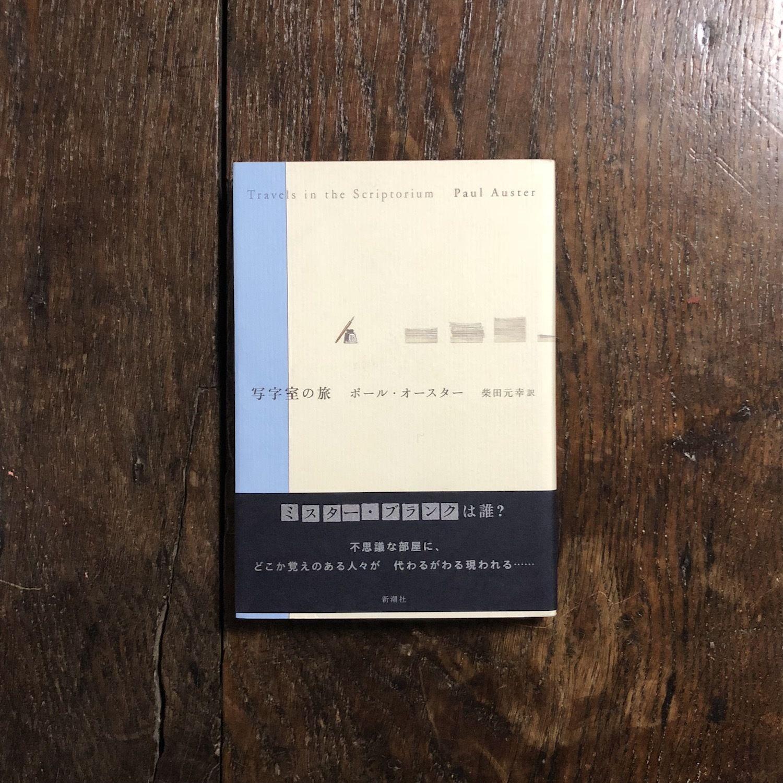 「写字室の旅」ポール・オースター